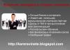 Вакансия: менеджер в сетевую компанию