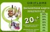 Оформление скидки 20% на продукцию Орифлэйм бесплатно!