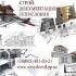 Киев Разрешительные документы 2017 Строительство