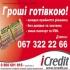Деньги 2017 наличными за 2 часа Киев